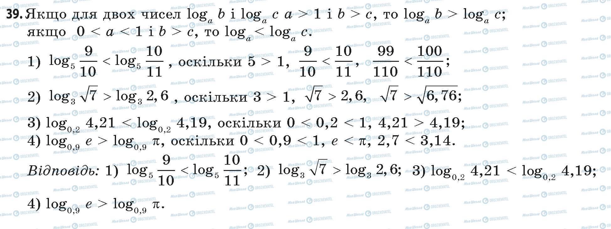 ГДЗ Математика 11 клас сторінка 39
