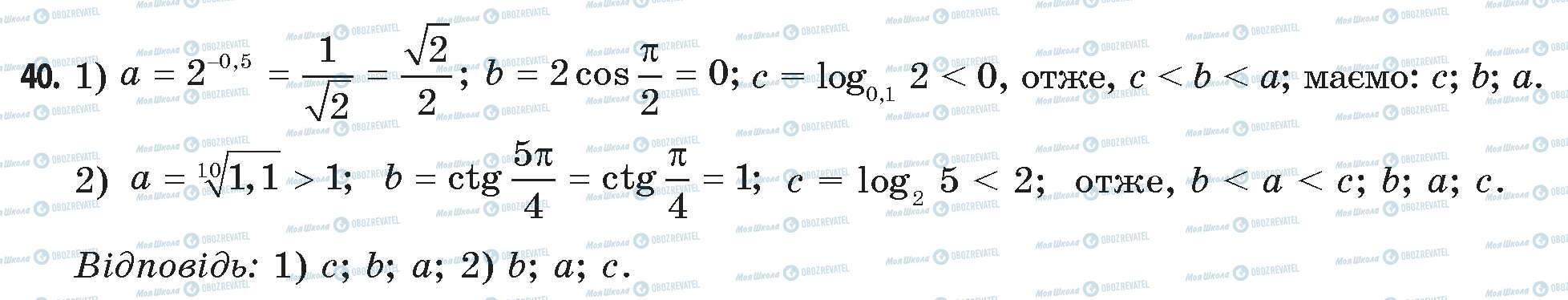 ГДЗ Математика 11 клас сторінка 40