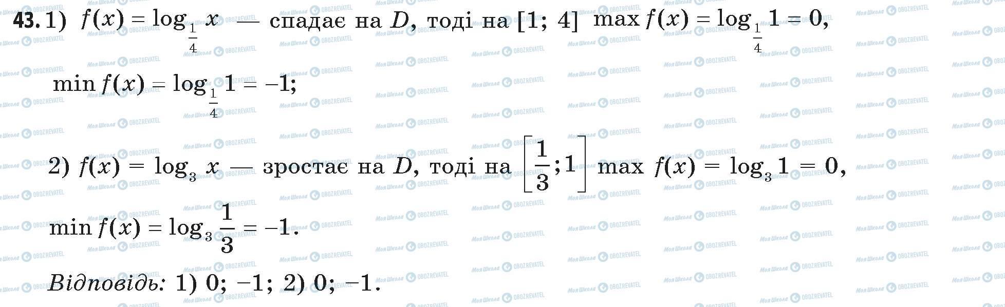 ГДЗ Математика 11 класс страница 43