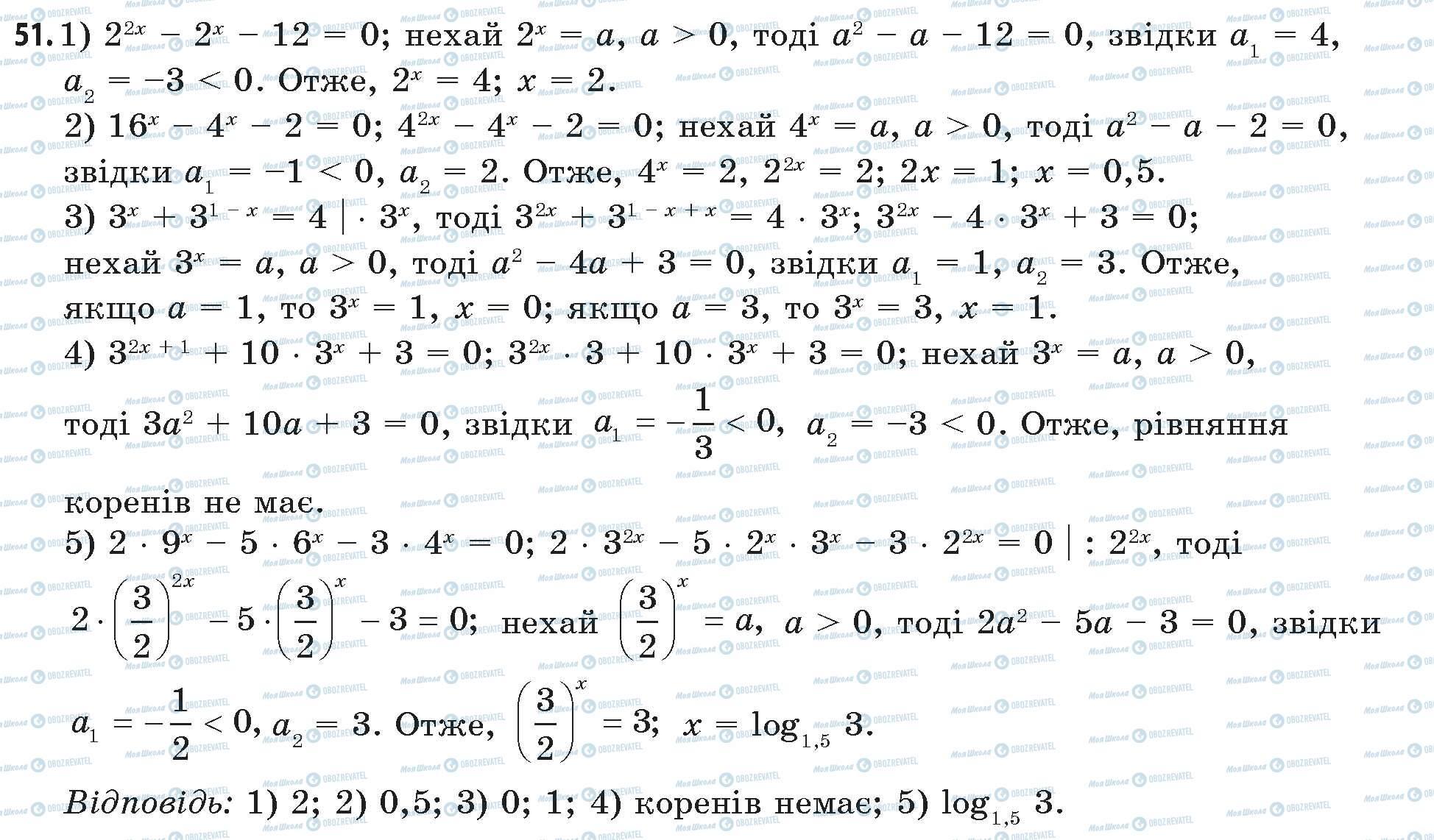ГДЗ Математика 11 класс страница 51