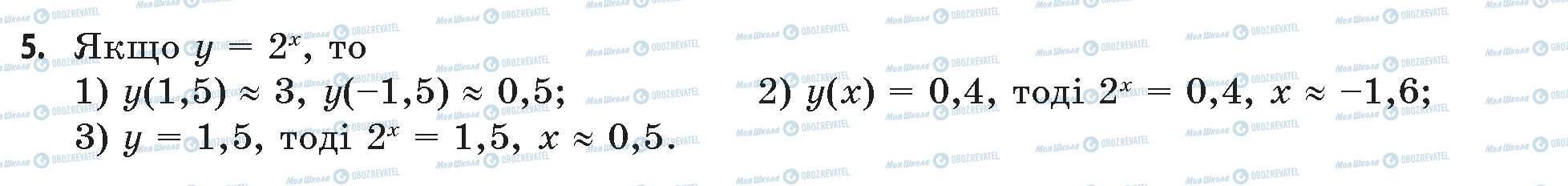 ГДЗ Математика 11 класс страница 5