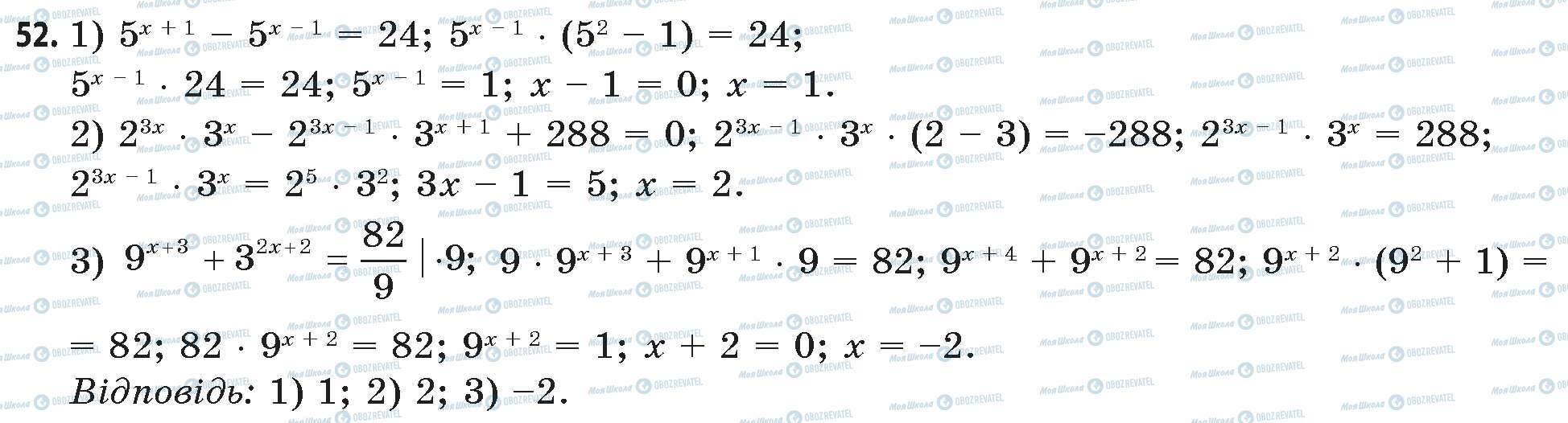 ГДЗ Математика 11 класс страница 52