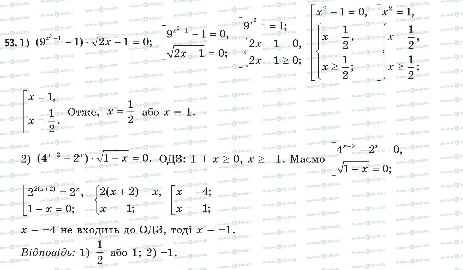 ГДЗ Математика 11 класс страница 53