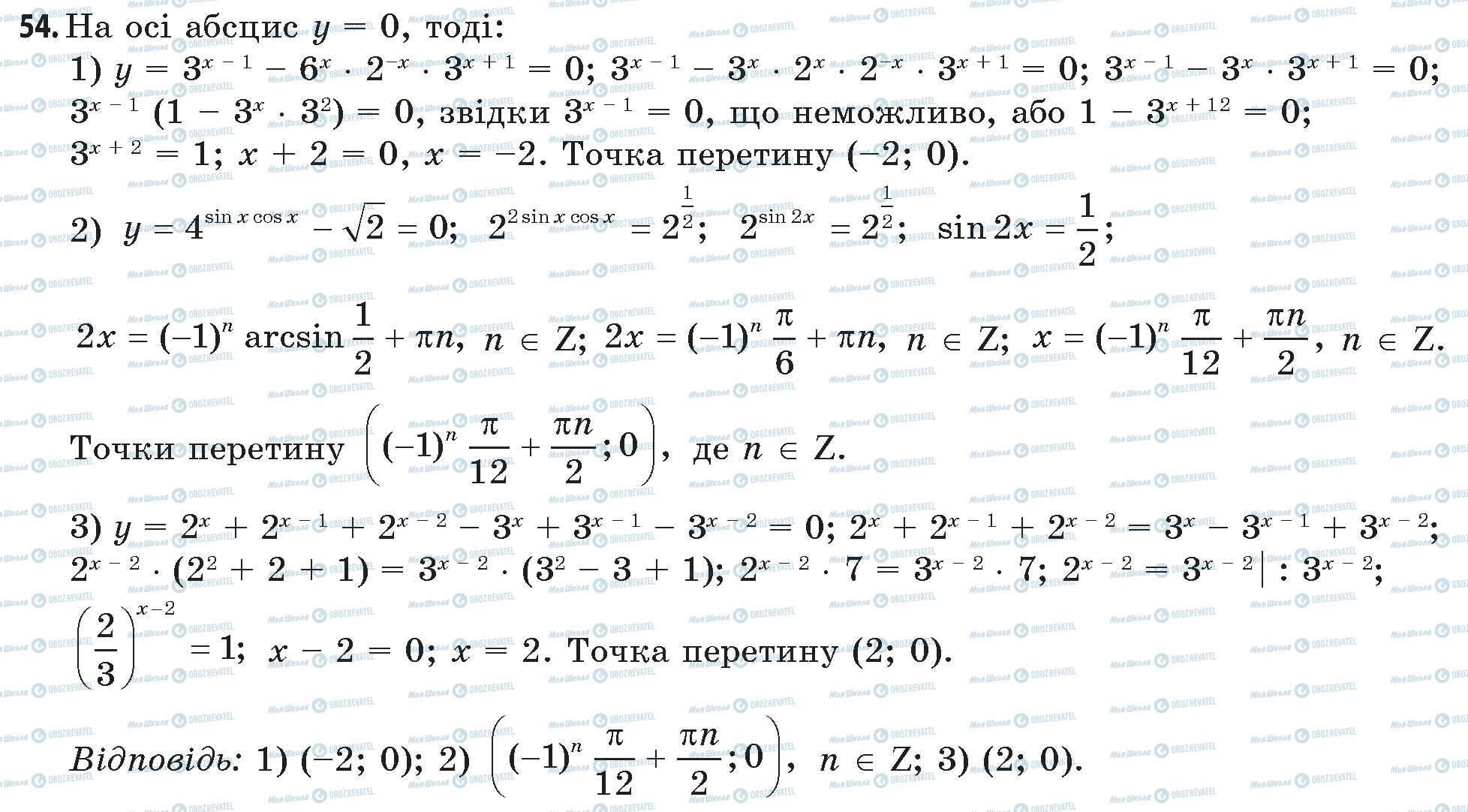 ГДЗ Математика 11 класс страница 54