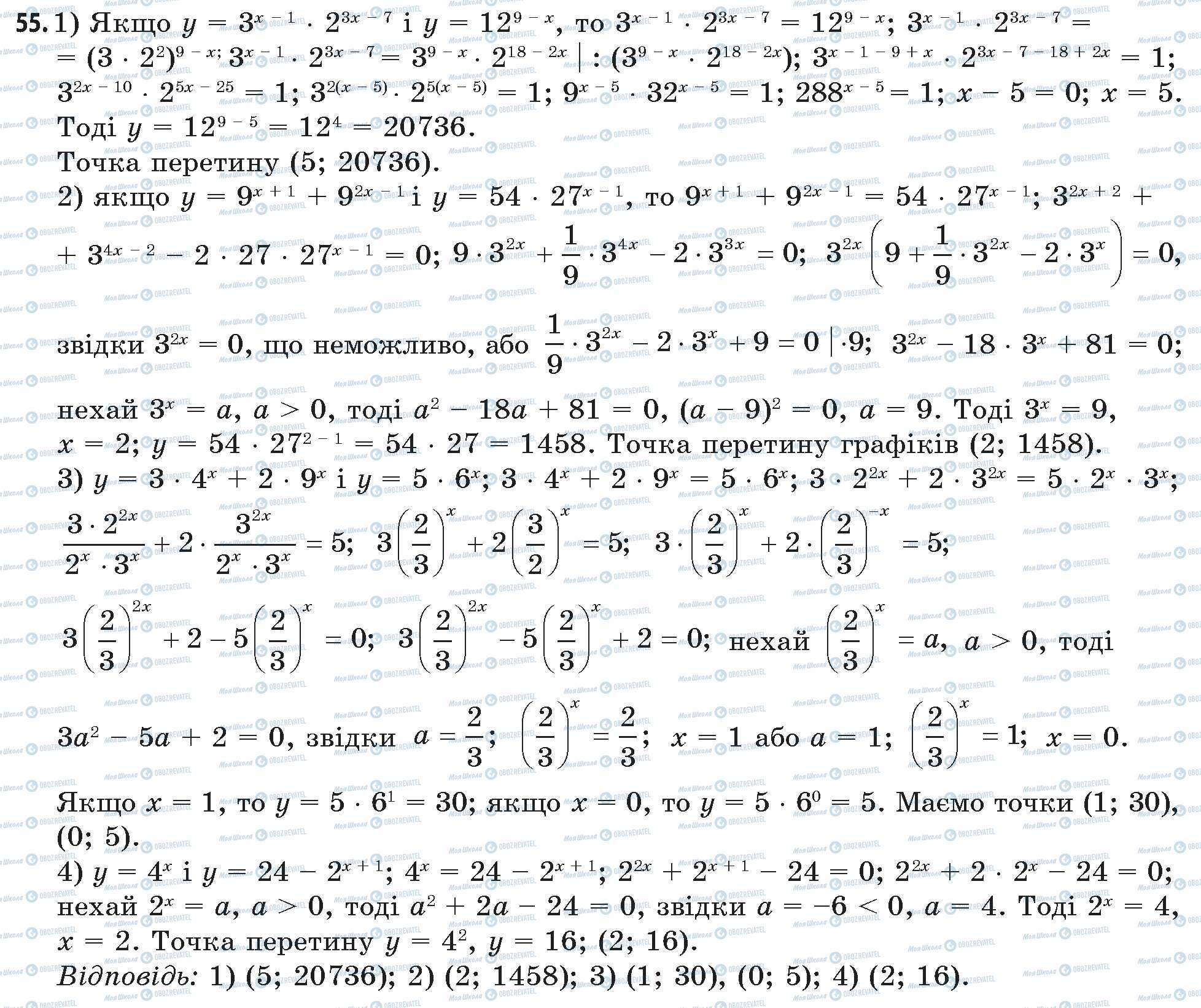 ГДЗ Математика 11 класс страница 55