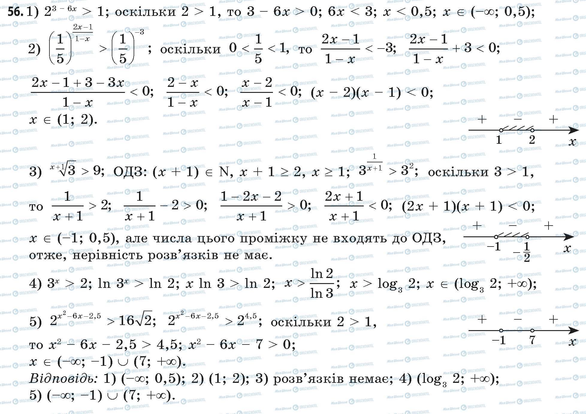 ГДЗ Математика 11 класс страница 56