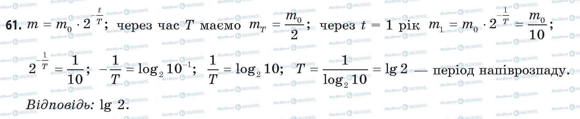 ГДЗ Математика 11 клас сторінка 61