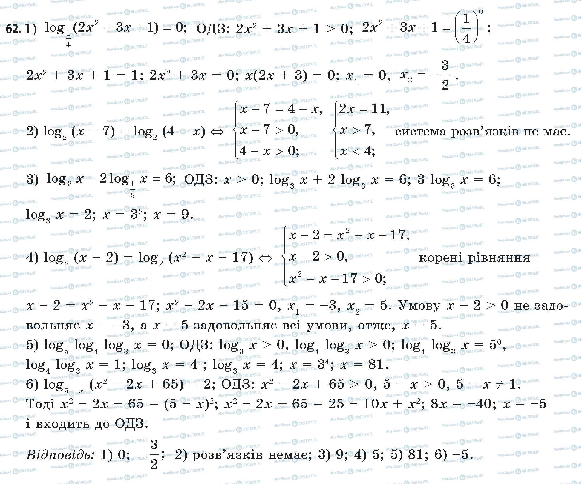 ГДЗ Математика 11 класс страница 62