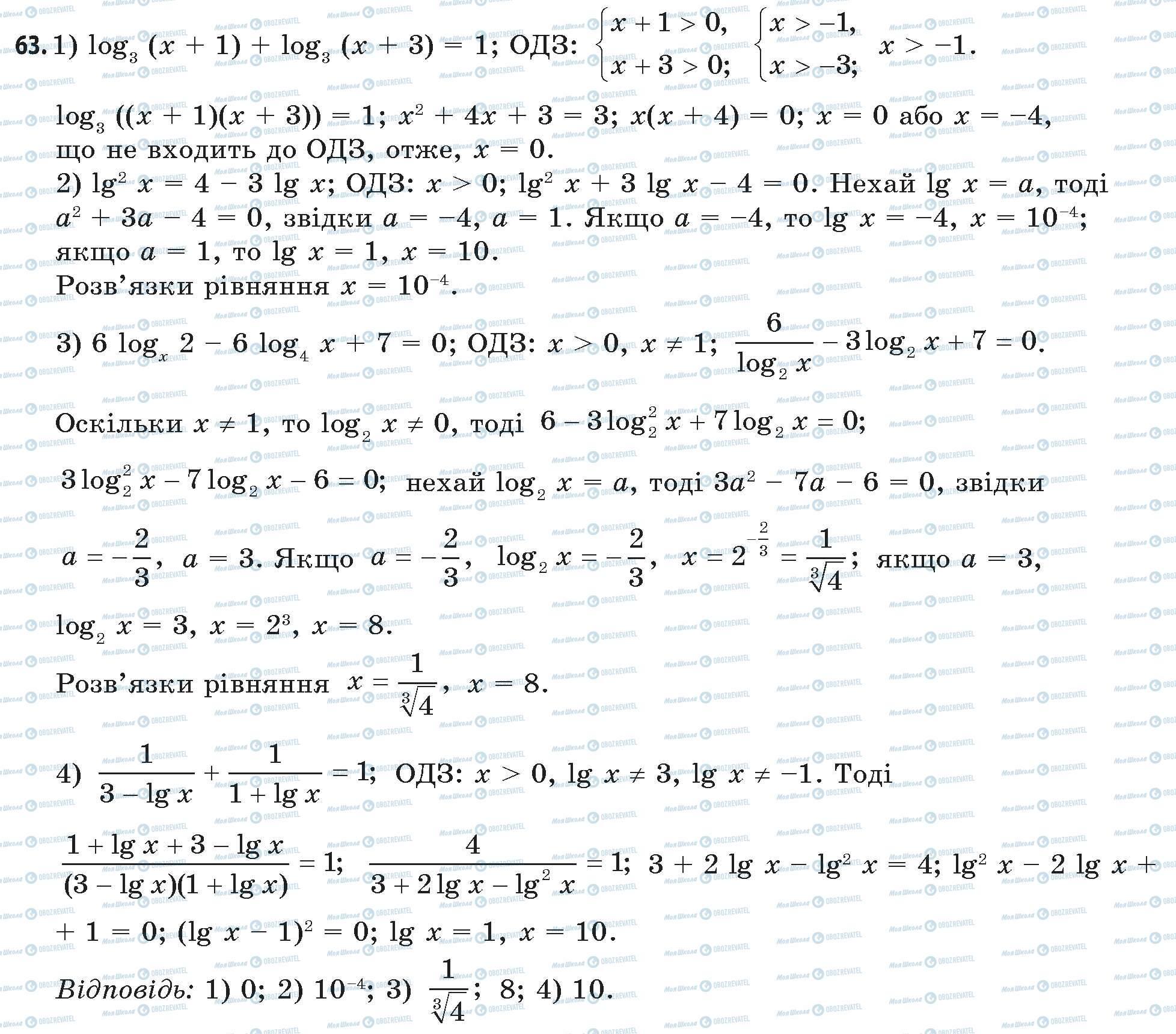 ГДЗ Математика 11 клас сторінка 63