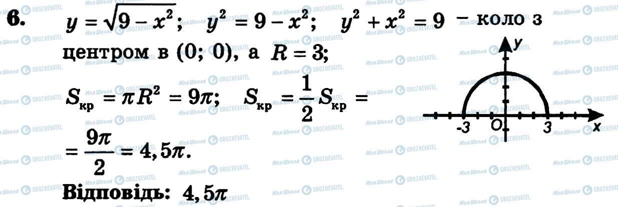 ГДЗ Алгебра 11 класс страница 6