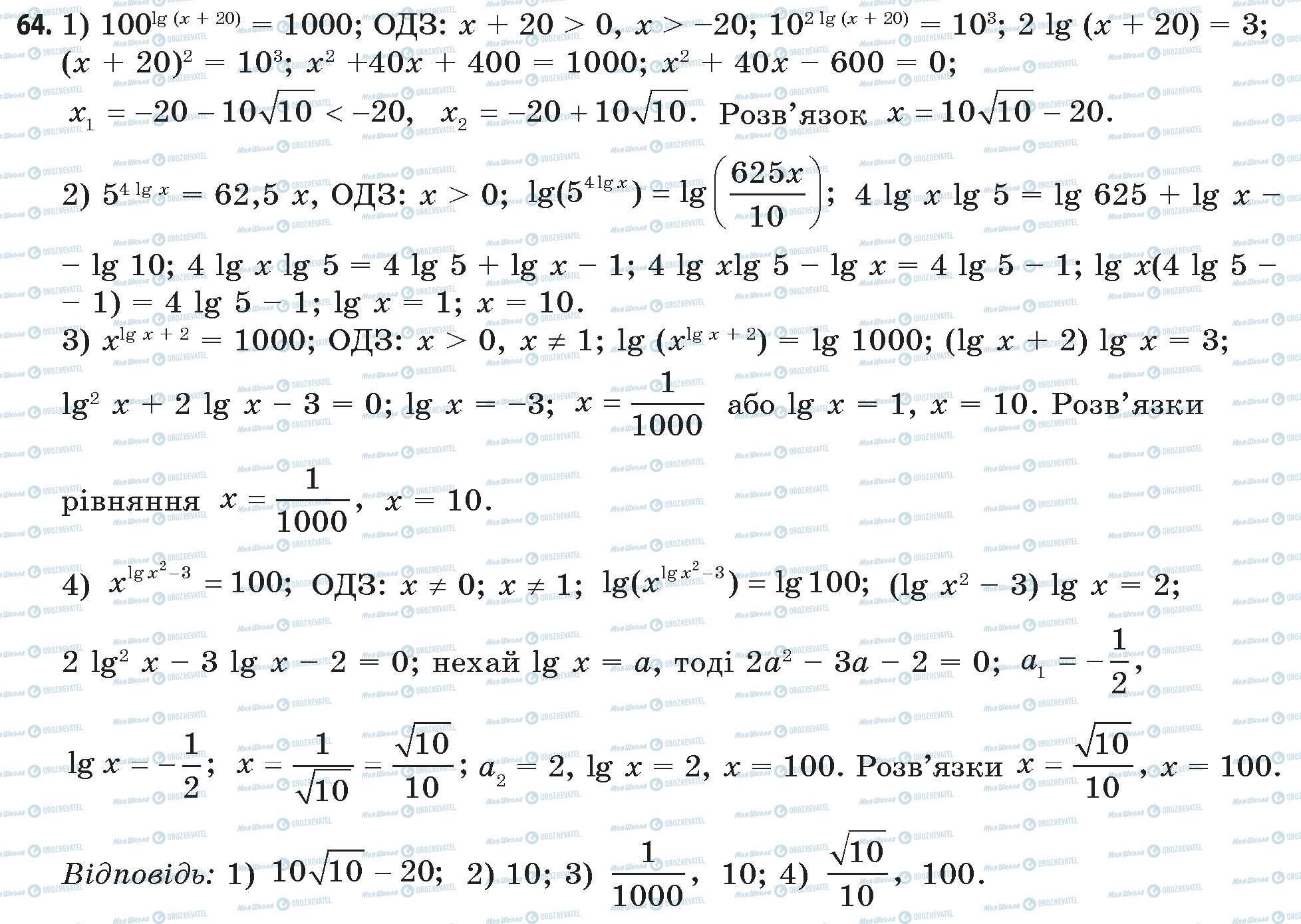 ГДЗ Математика 11 класс страница 64