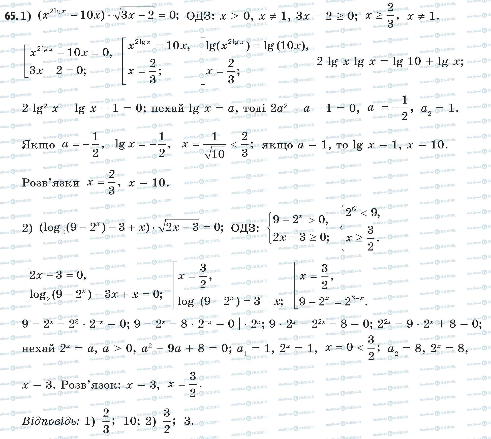 ГДЗ Математика 11 класс страница 65