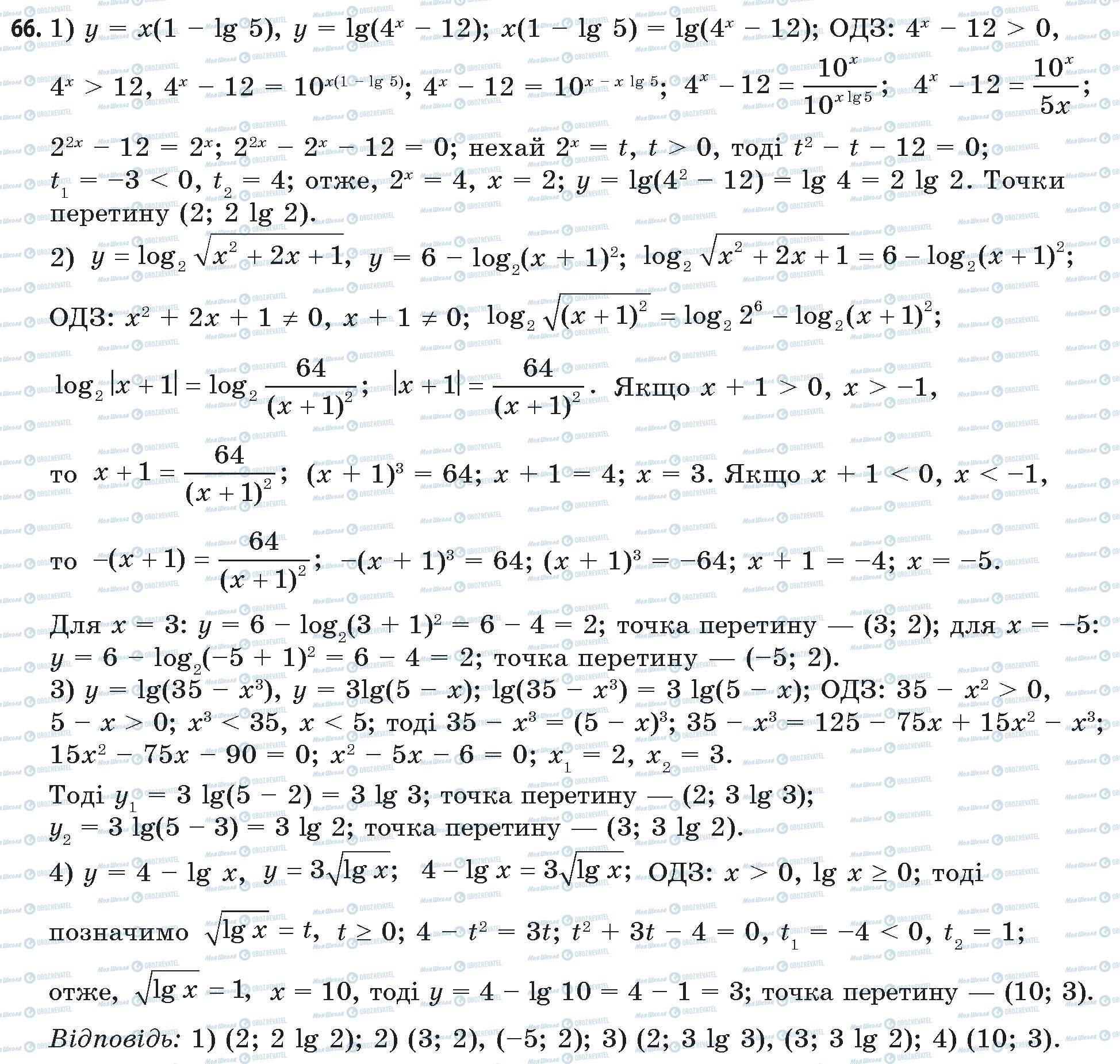 ГДЗ Математика 11 клас сторінка 66
