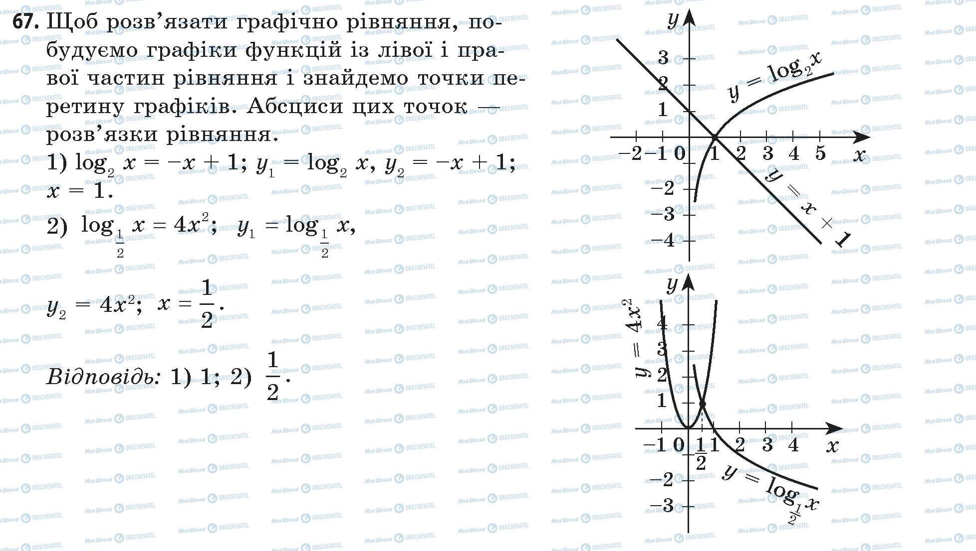 ГДЗ Математика 11 клас сторінка 67