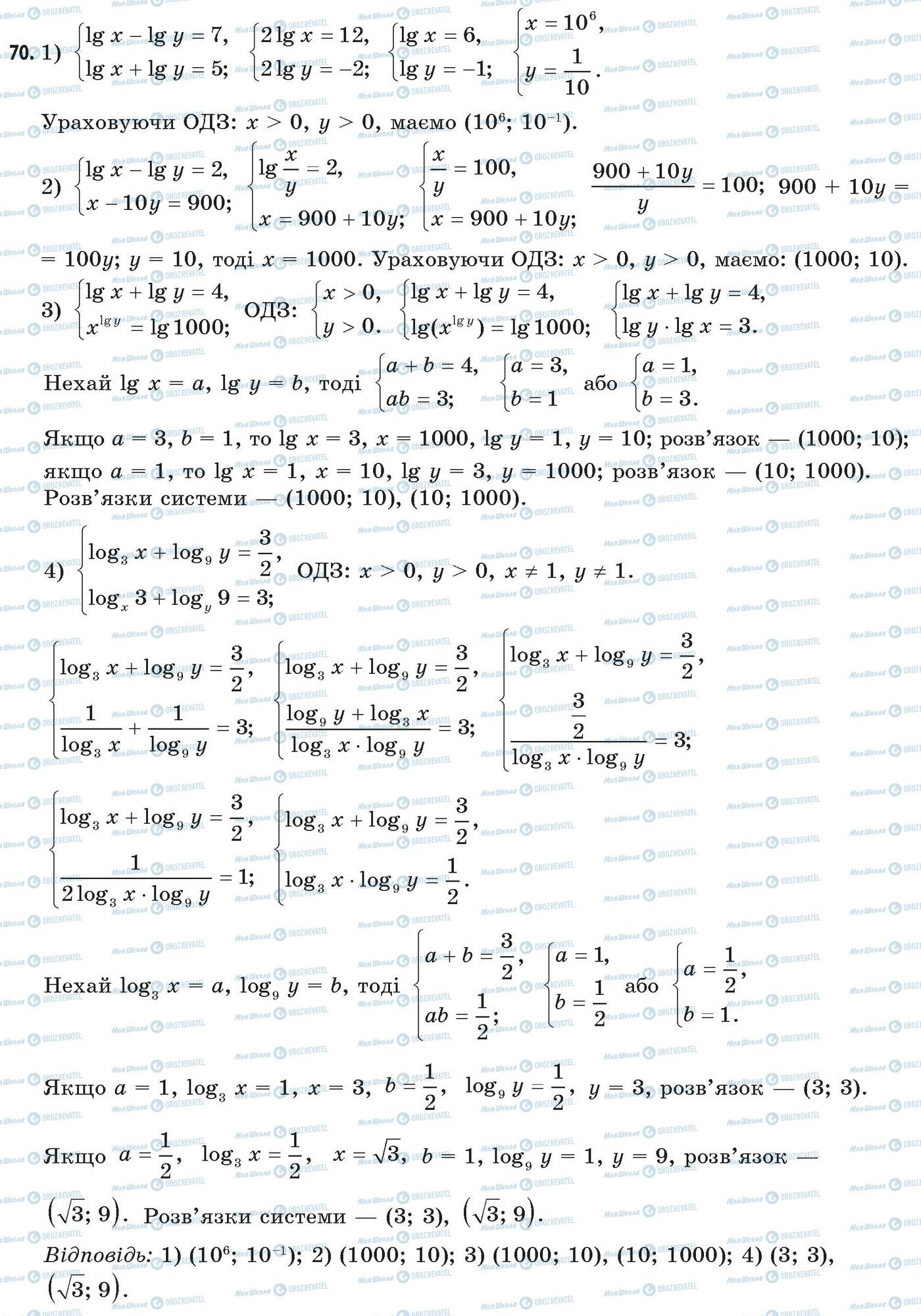 ГДЗ Математика 11 класс страница 70