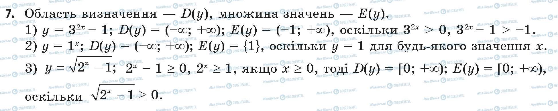 ГДЗ Математика 11 класс страница 7