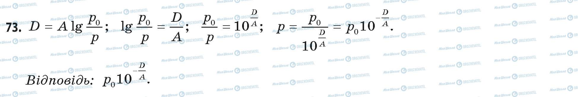 ГДЗ Математика 11 класс страница 73