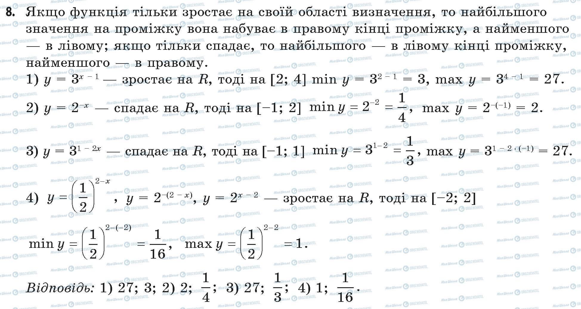 ГДЗ Математика 11 класс страница 8