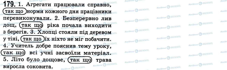 ГДЗ Українська мова 9 клас сторінка 179