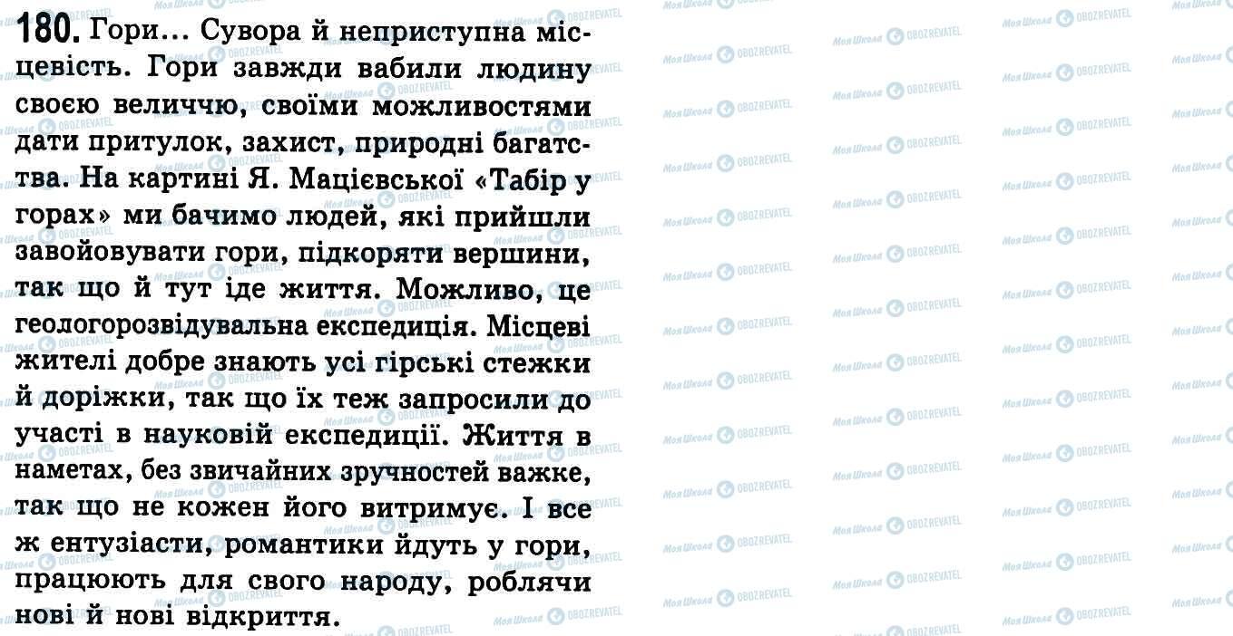 ГДЗ Українська мова 9 клас сторінка 180