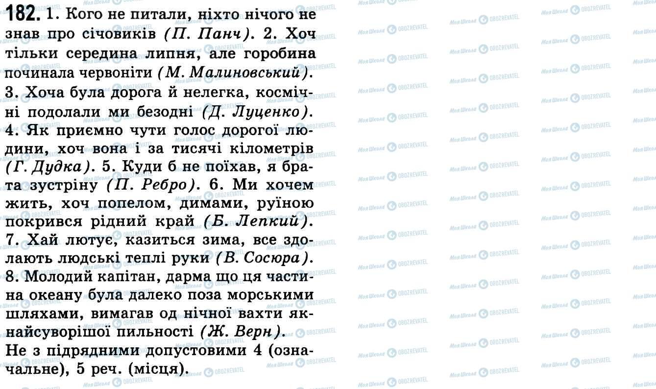 ГДЗ Українська мова 9 клас сторінка 182