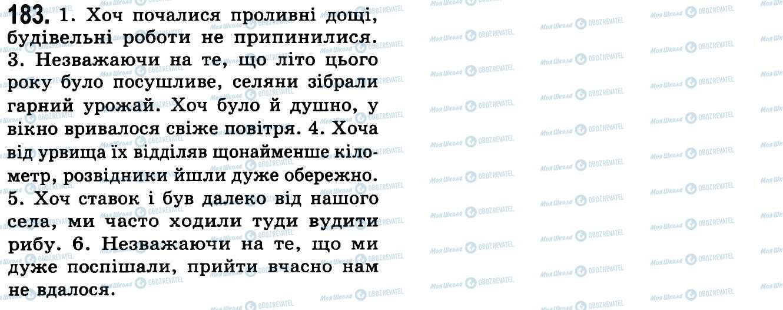 ГДЗ Українська мова 9 клас сторінка 183