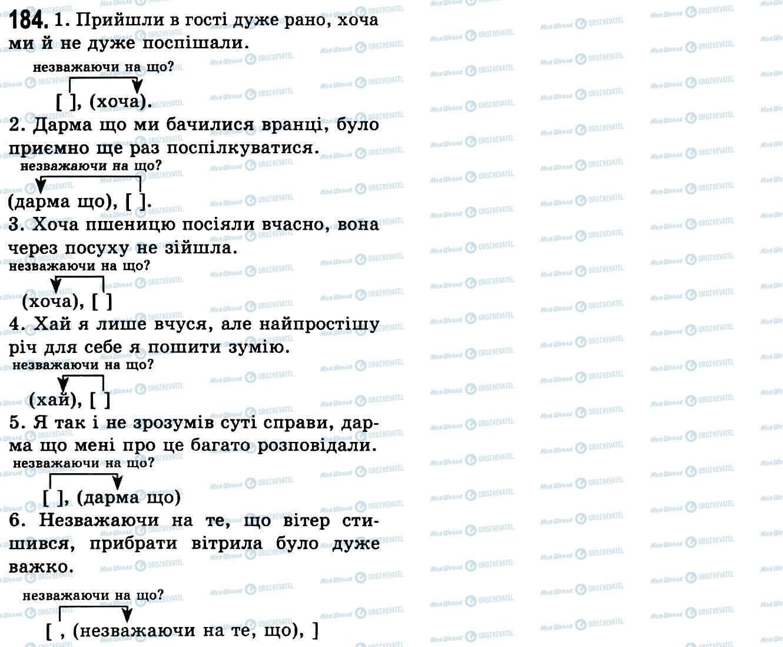 ГДЗ Українська мова 9 клас сторінка 184