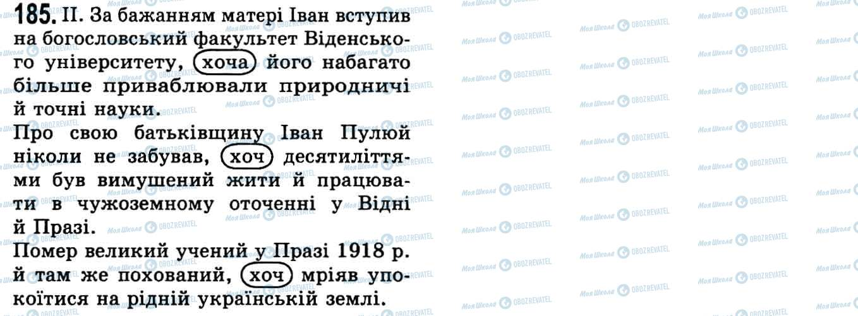 ГДЗ Українська мова 9 клас сторінка 185
