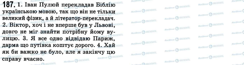 ГДЗ Українська мова 9 клас сторінка 187