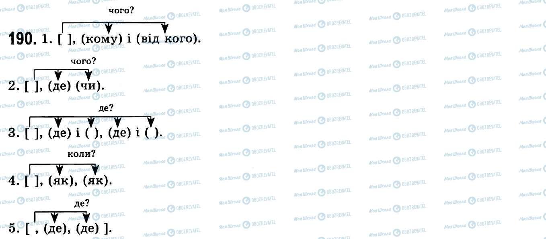 ГДЗ Українська мова 9 клас сторінка 190