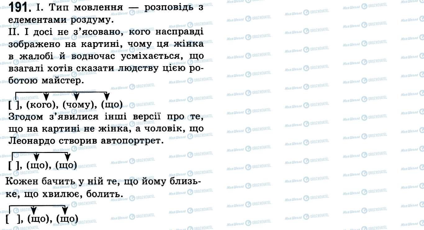 ГДЗ Українська мова 9 клас сторінка 191