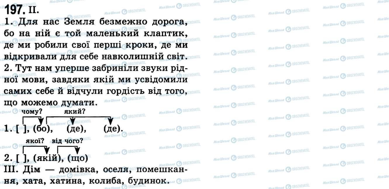 ГДЗ Українська мова 9 клас сторінка 197