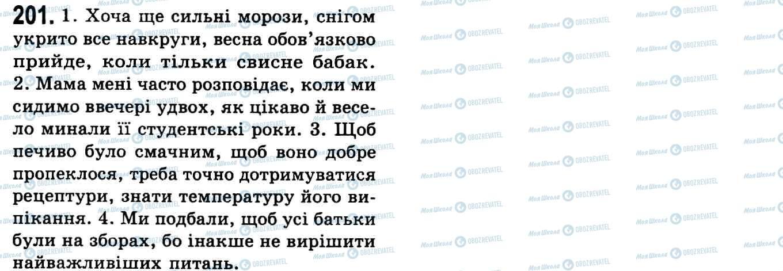 ГДЗ Українська мова 9 клас сторінка 201