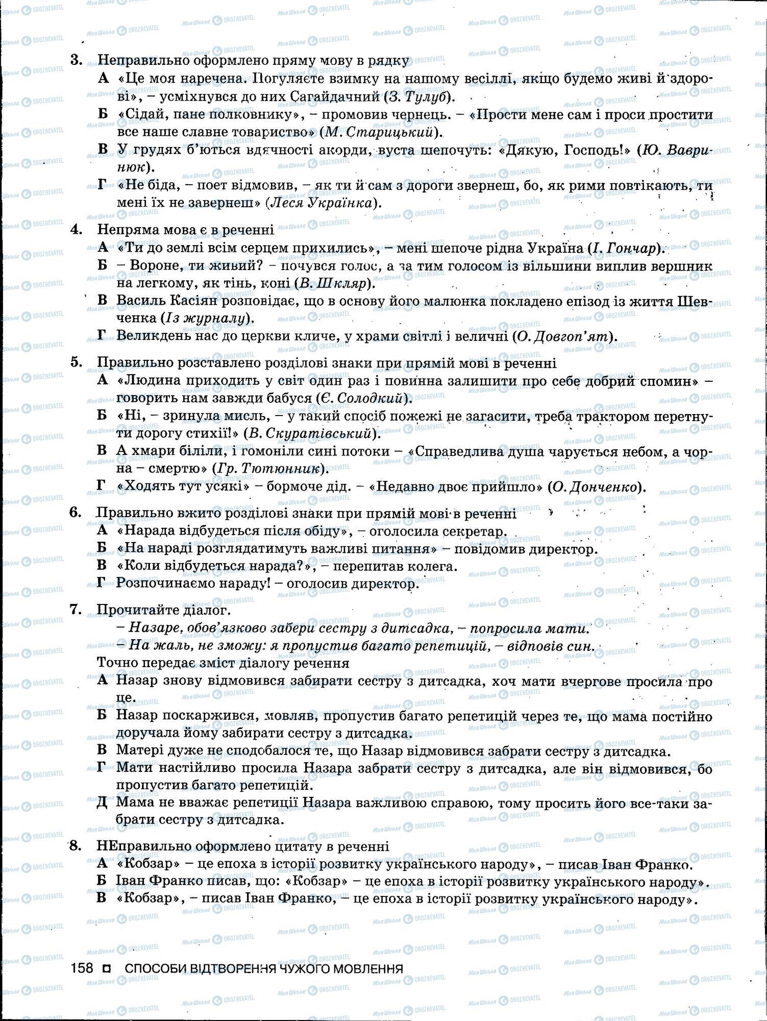 ЗНО Українська мова 11 клас сторінка 158