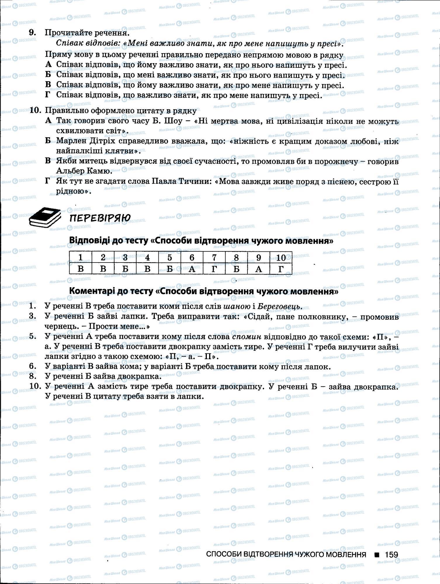 ЗНО Українська мова 11 клас сторінка 159