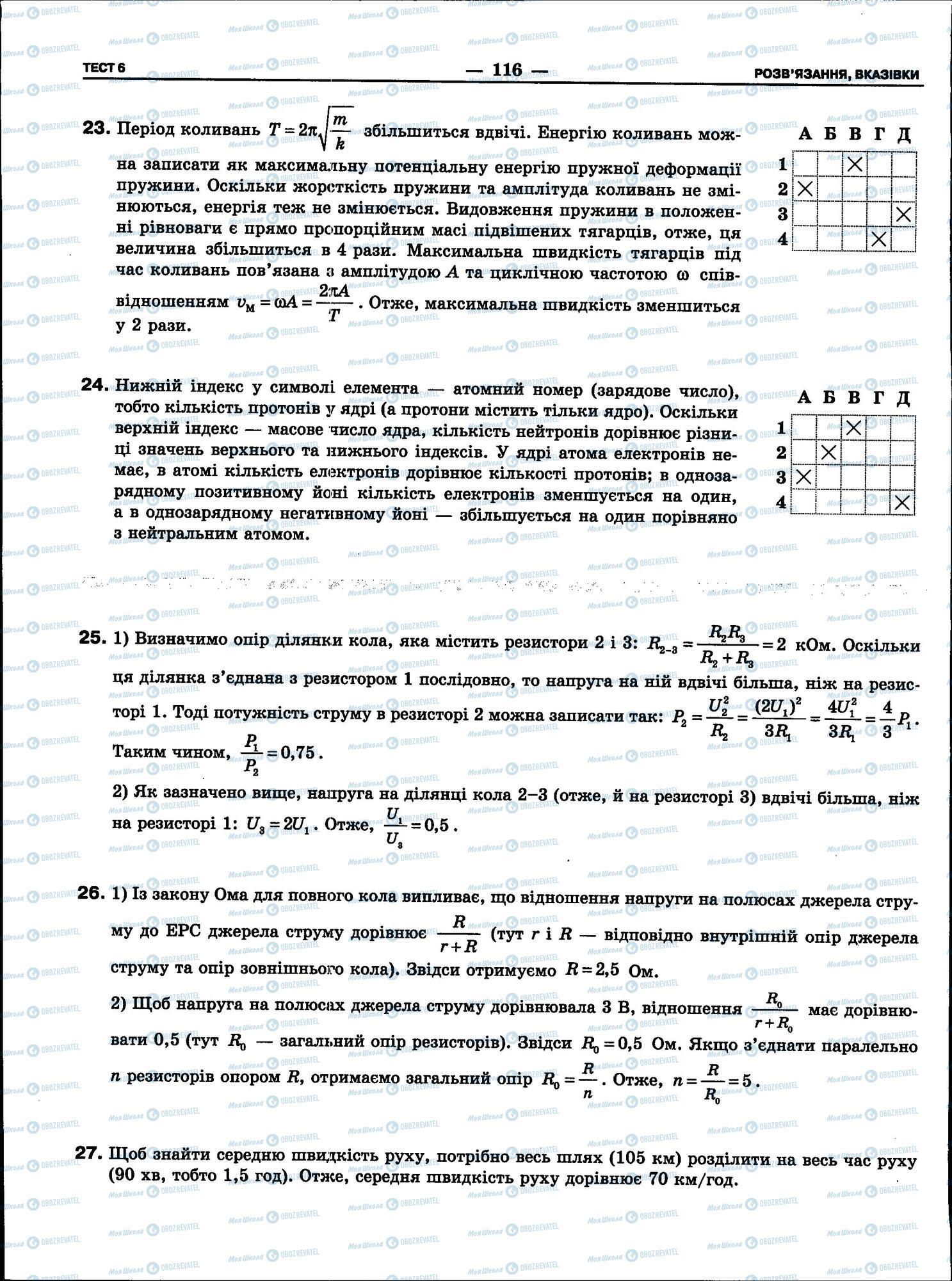 ЗНО Фізика 11 клас сторінка 116