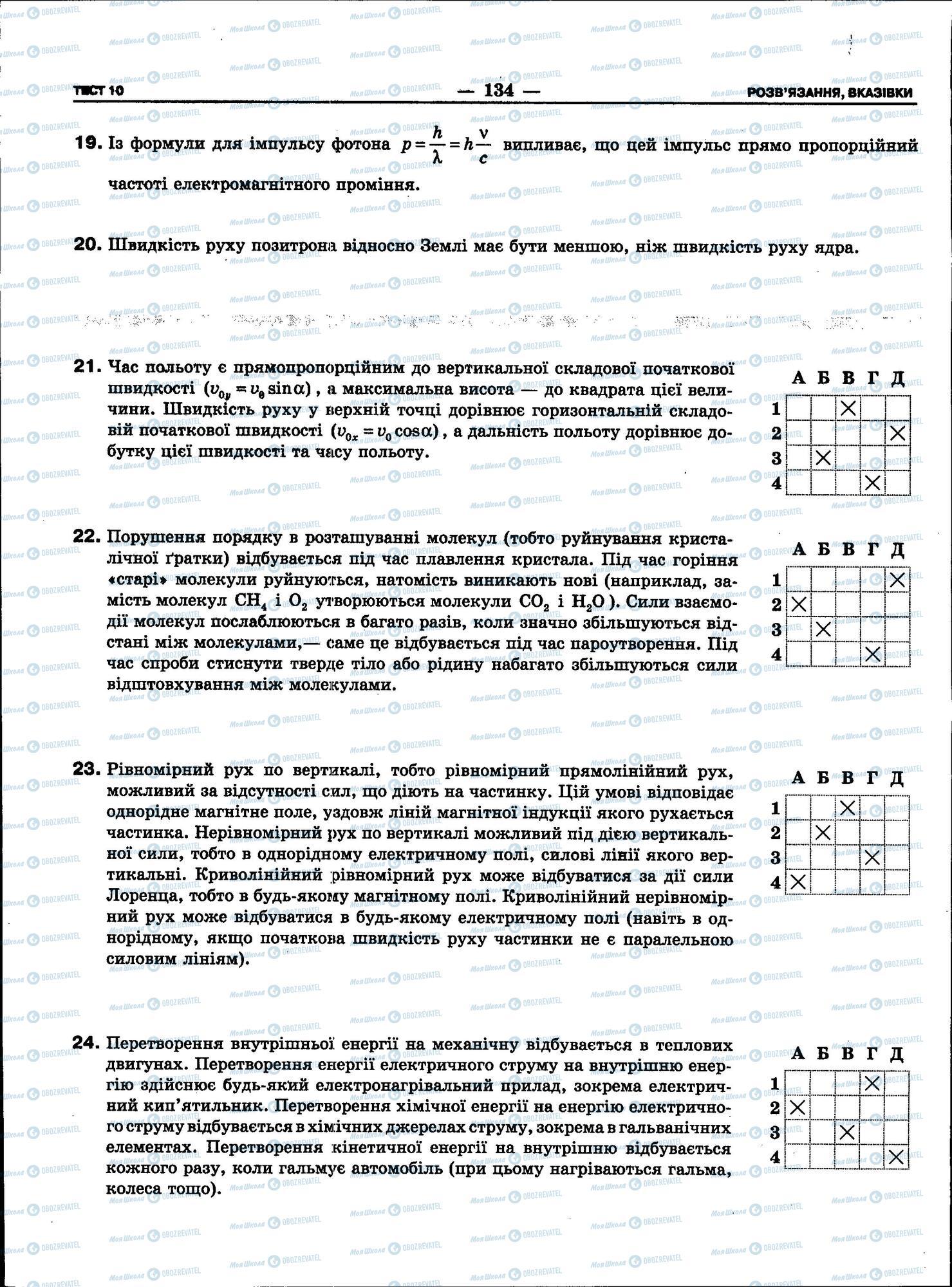 ЗНО Фізика 11 клас сторінка 134