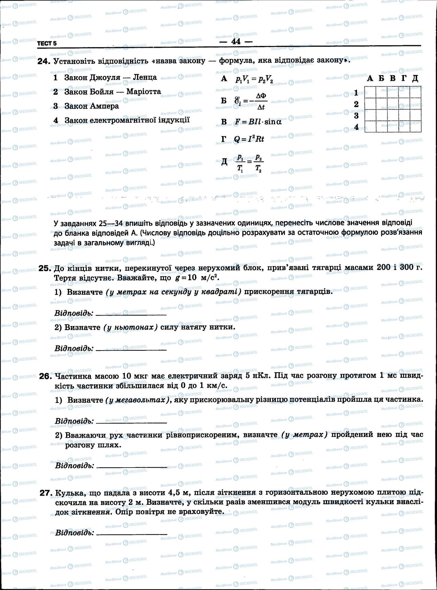 ЗНО Физика 11 класс страница 44