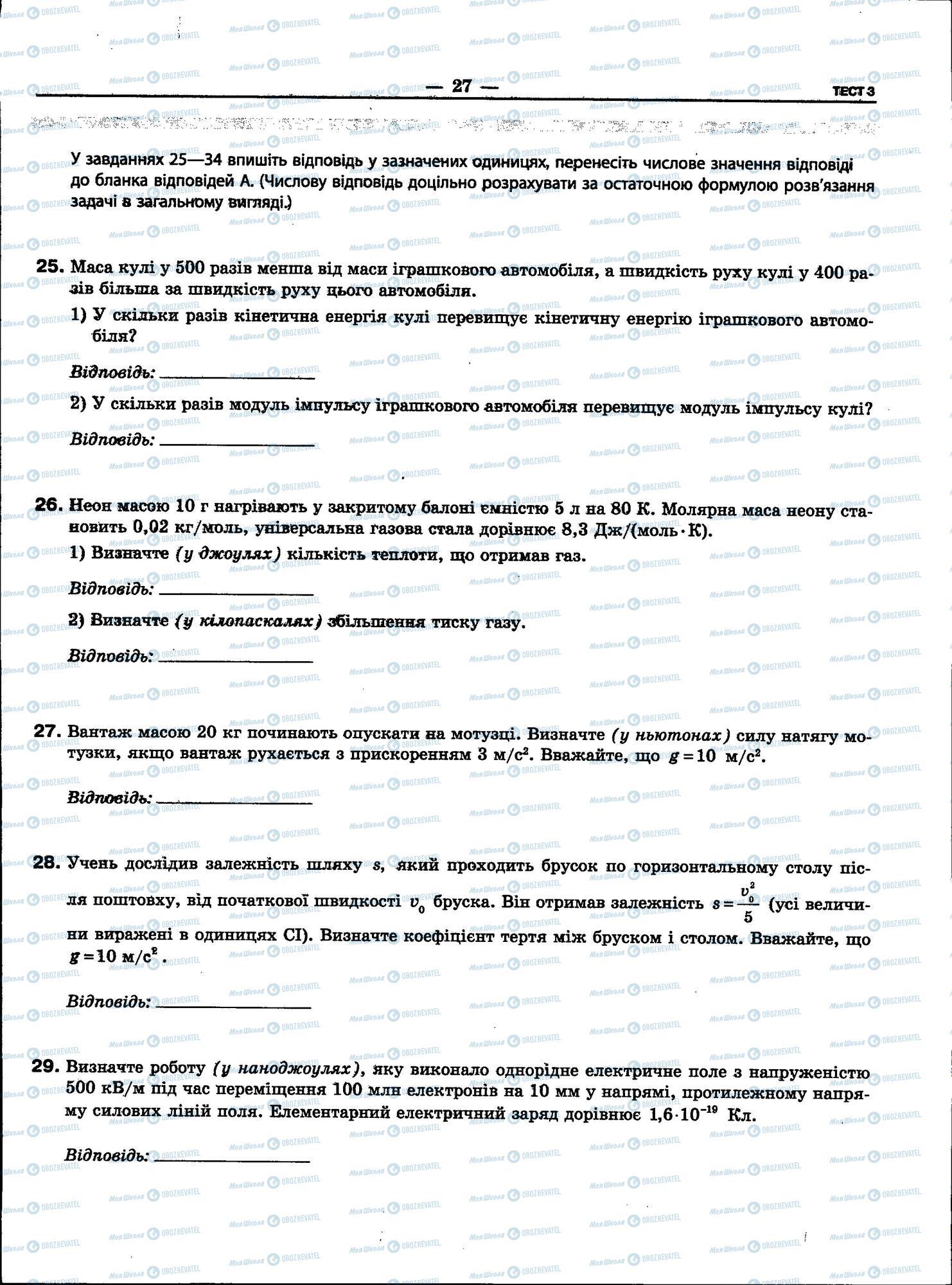 ЗНО Фізика 11 клас сторінка 27