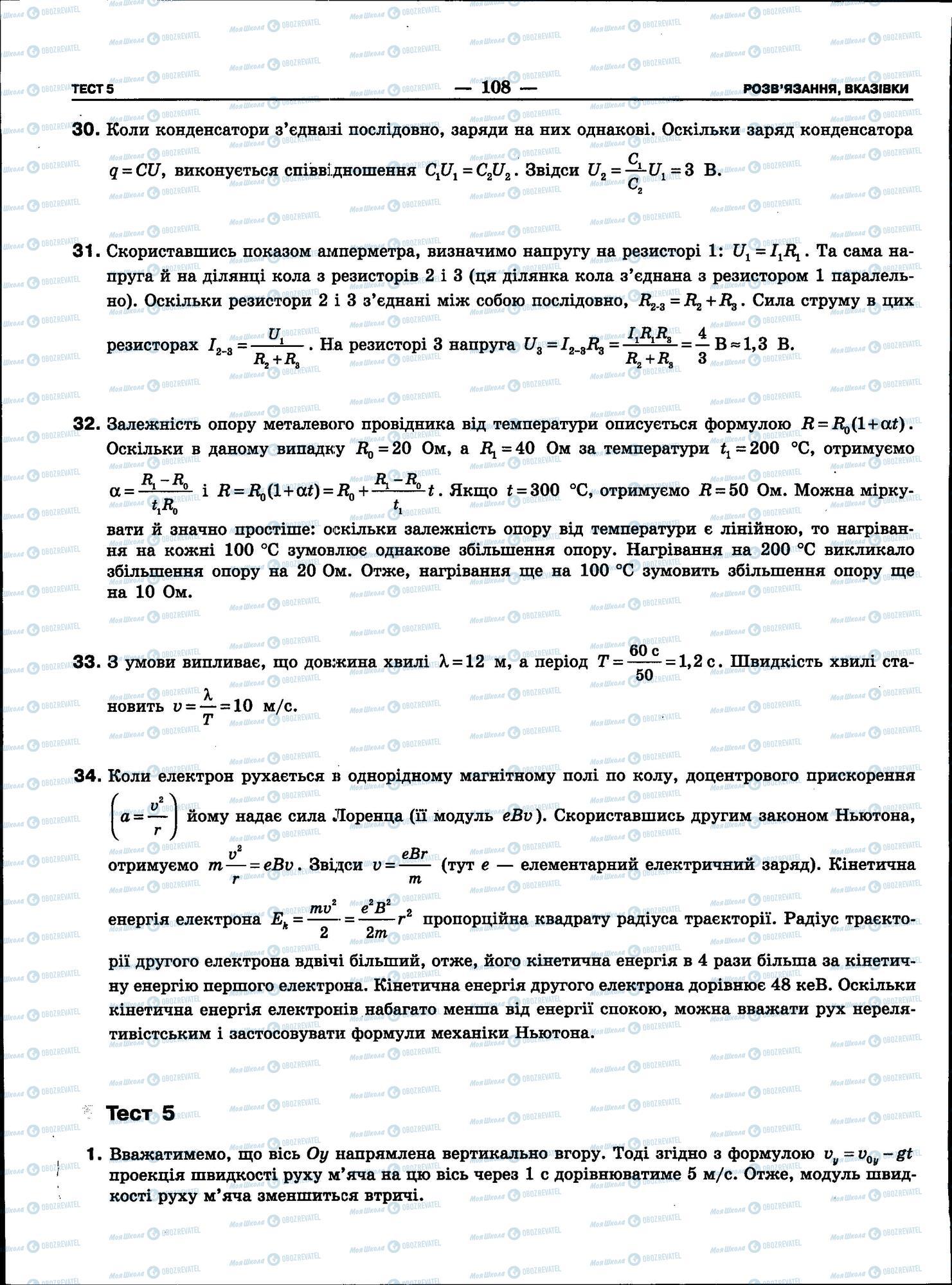 ЗНО Фізика 11 клас сторінка 108