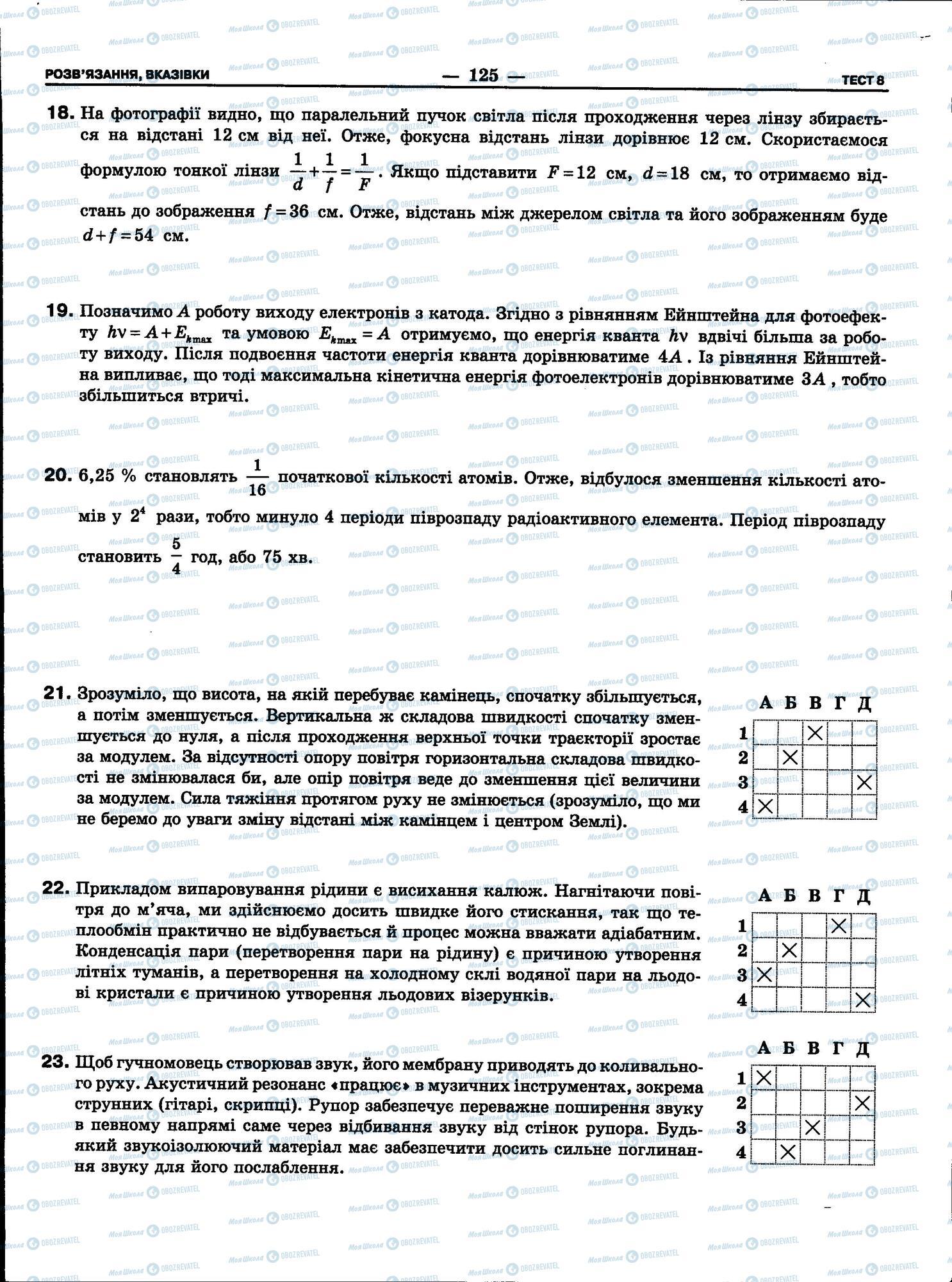 ЗНО Фізика 11 клас сторінка 125