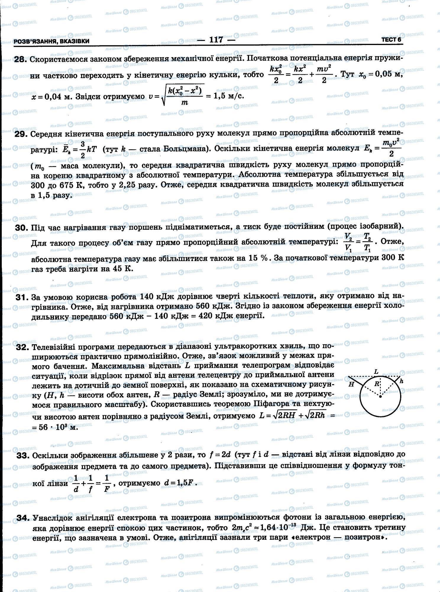ЗНО Фізика 11 клас сторінка 117