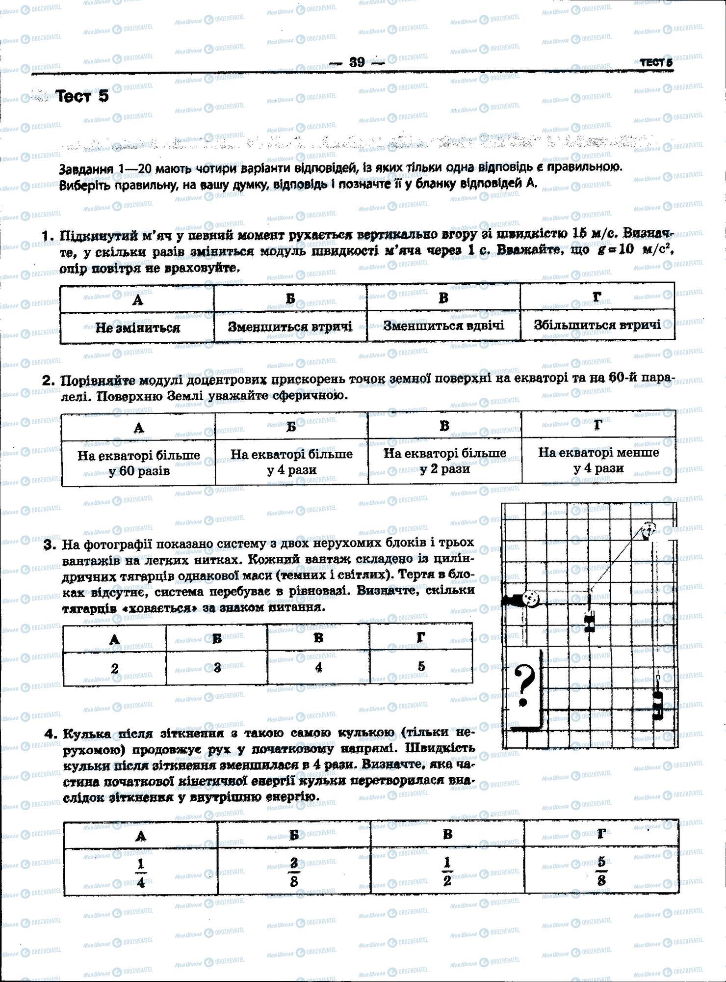 ЗНО Фізика 11 клас сторінка 39