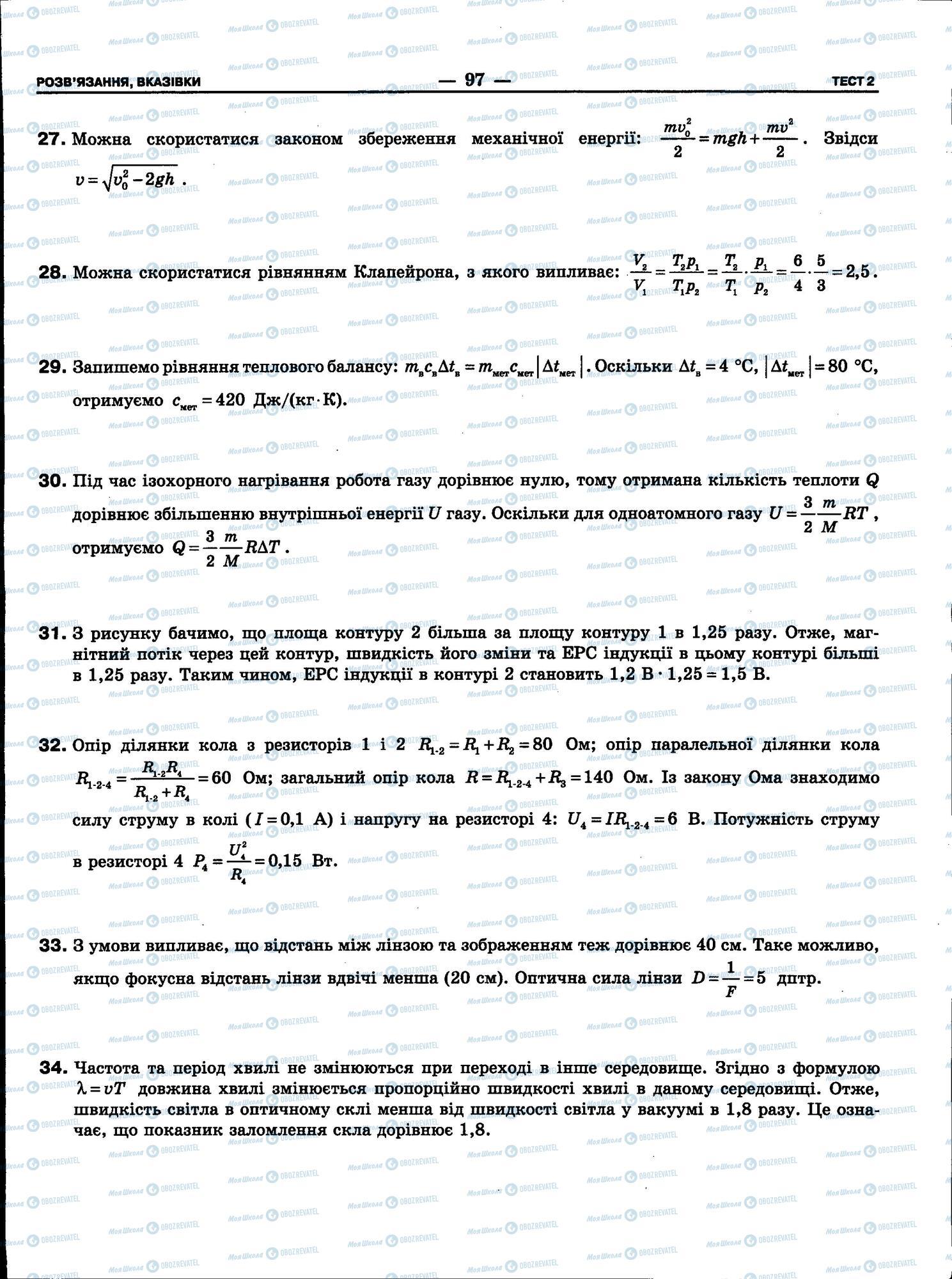 ЗНО Физика 11 класс страница 97