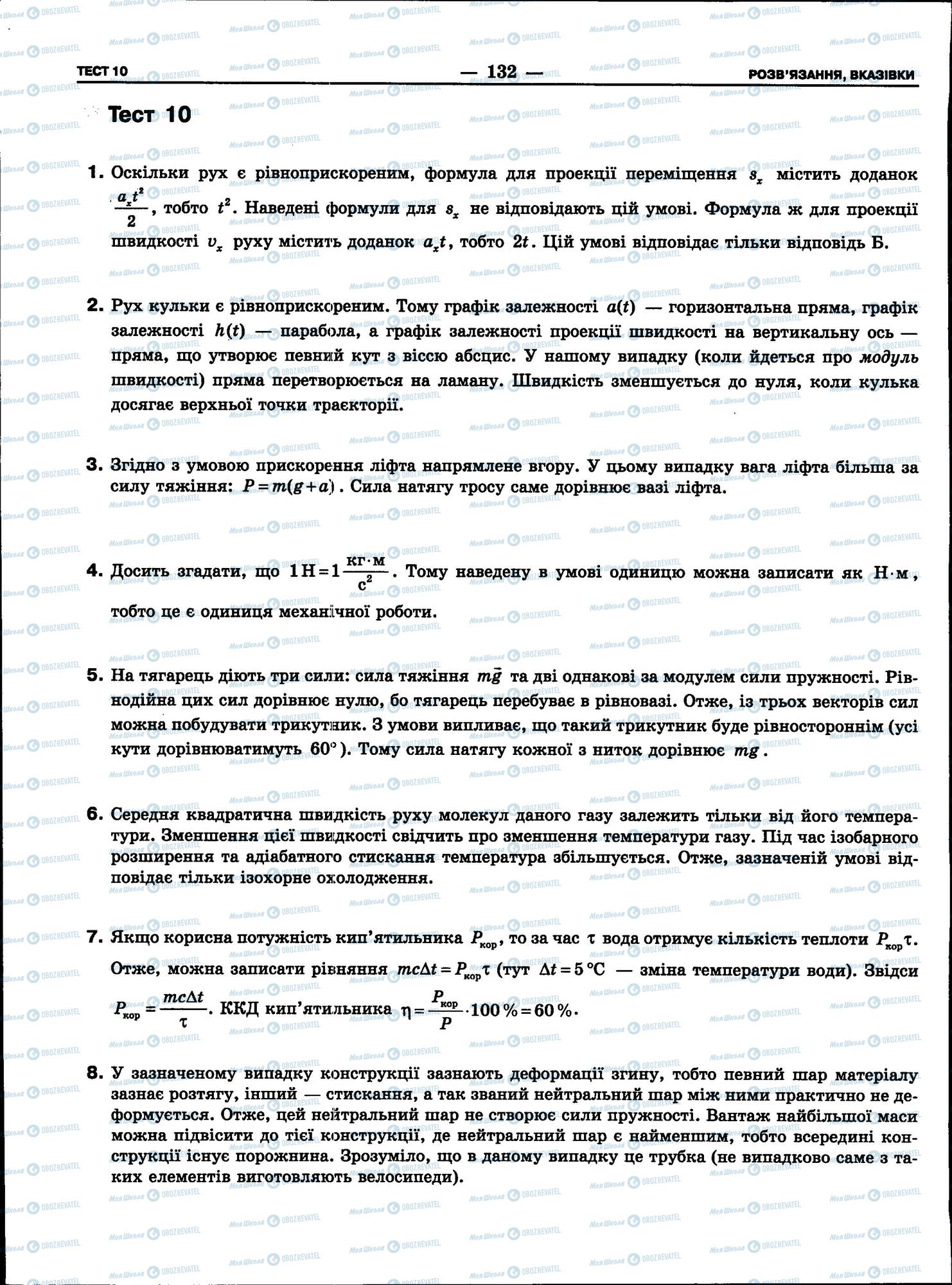 ЗНО Фізика 11 клас сторінка 132