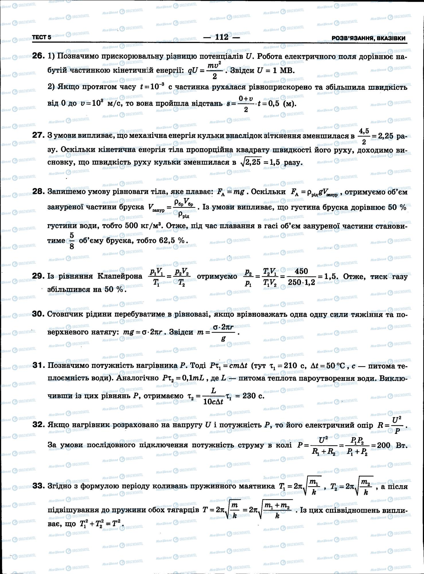 ЗНО Фізика 11 клас сторінка 112