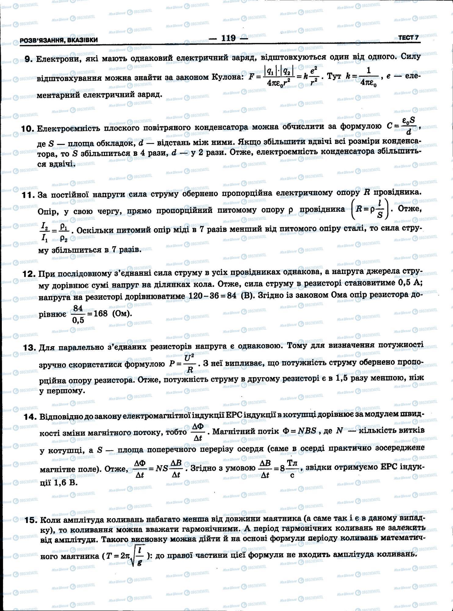 ЗНО Фізика 11 клас сторінка 119