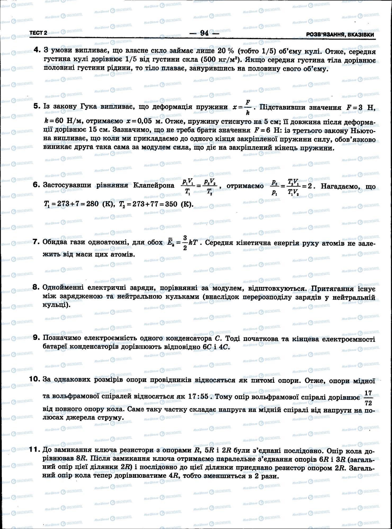 ЗНО Физика 11 класс страница 94