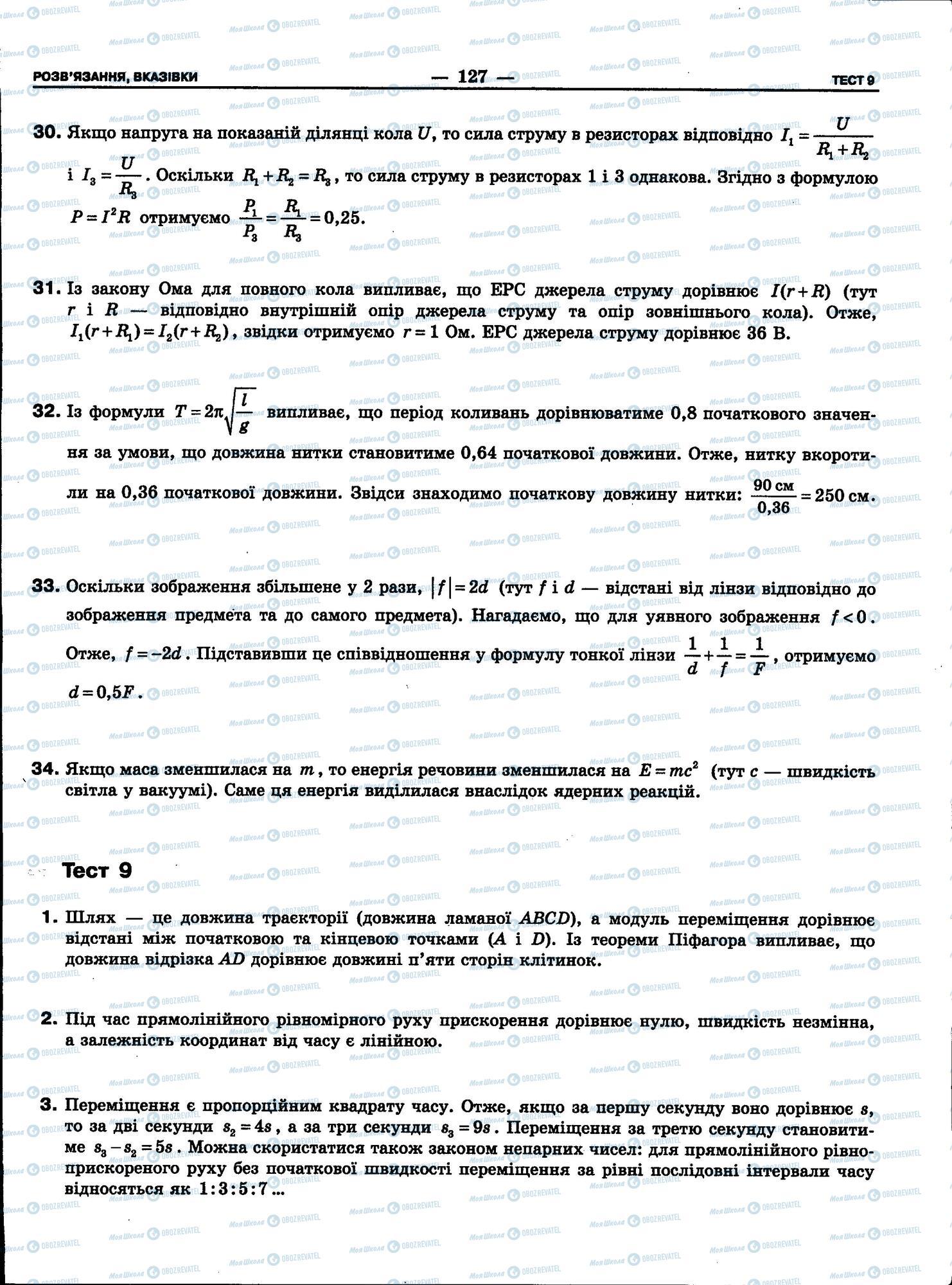 ЗНО Фізика 11 клас сторінка 127