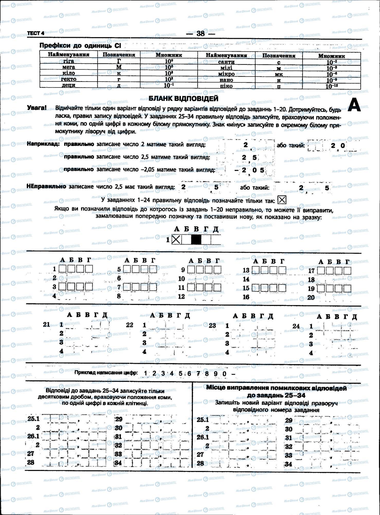 ЗНО Фізика 11 клас сторінка 38